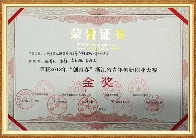 """佳固士荣获2018年""""创青春""""浙江省青年创新创业大赛"""