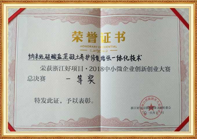 佳固士荣获浙江好项目2018中小微企业创新创业大赛