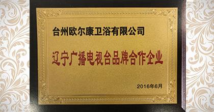 欧尔康荣获辽宁广播电视台品牌合作企业