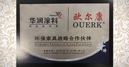 欧尔康荣获环保家具战略合作伙伴