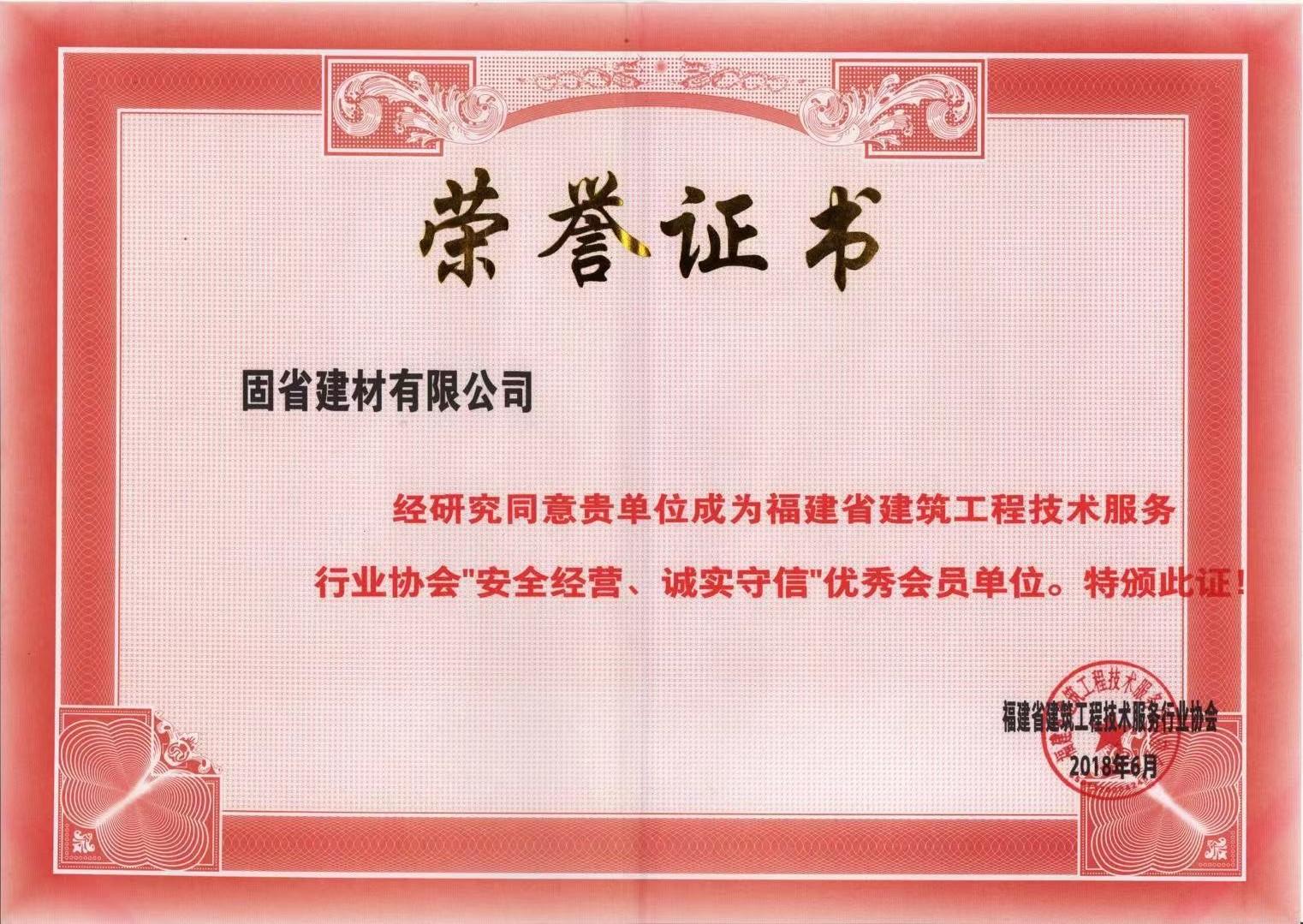 """固省荣获""""安全经营、诚实守信""""的优秀会员单位"""