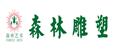 锦艺森林雕塑