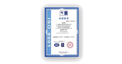 冀安筛网荣获ISO9001-2015 质量体系认证