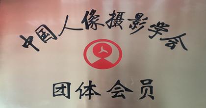 国色佳人荣获中国人像摄影学会团体会员