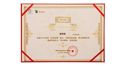 """塑得健荣获2018年度深圳美业""""匠人之星·匠心品牌"""""""