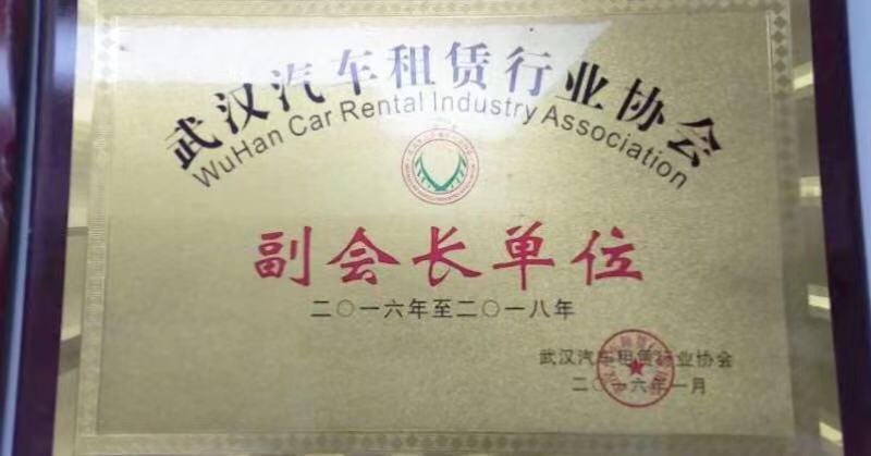 陆路大顺荣获武汉汽车租赁行业协会副会长单位