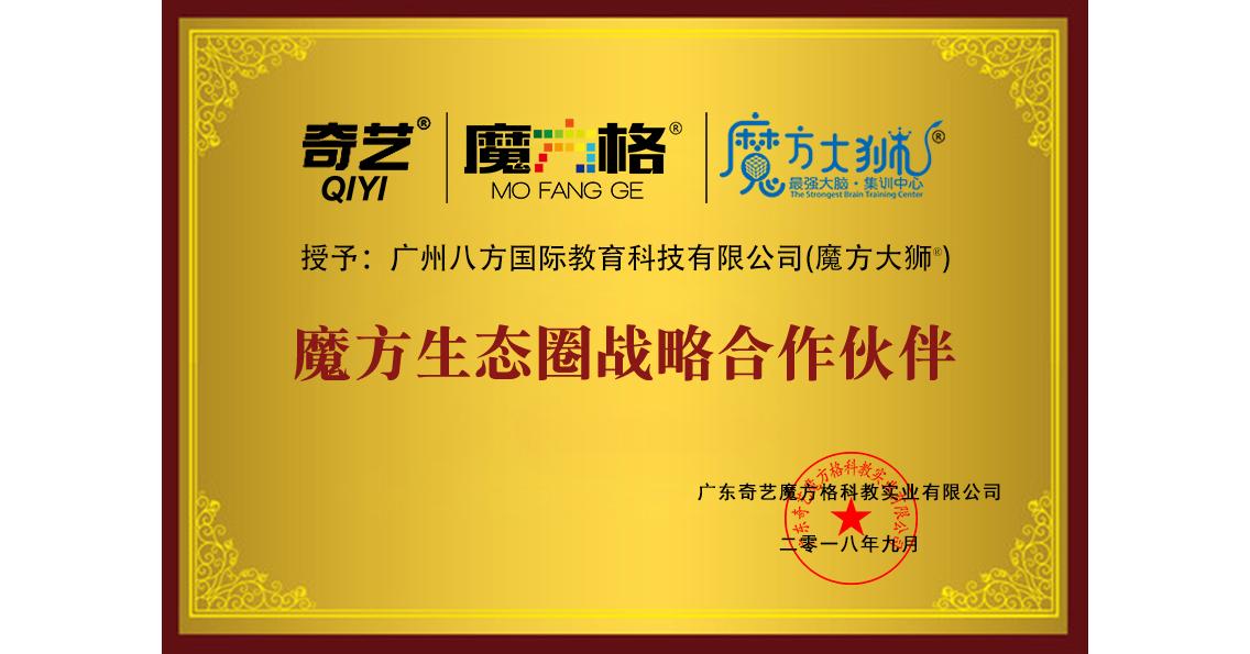魔方大狮荣获魔方生态圈战略合作伙伴