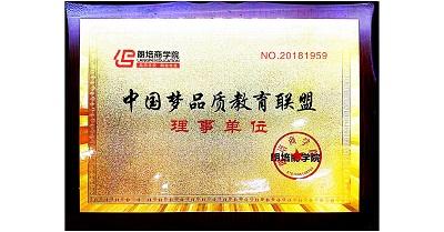 魔方大狮荣获中国梦品质教育联盟 理事单位