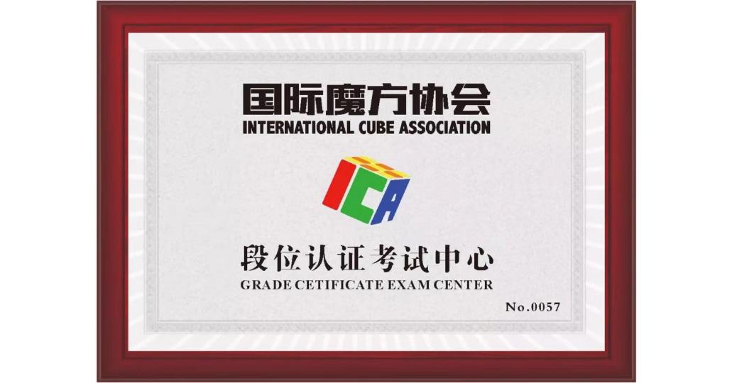 魔方大狮荣获国际魔方协会段位认证考试中心