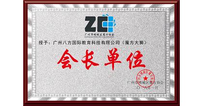 魔方大狮荣获广州市增城区魔方协会 会长单位