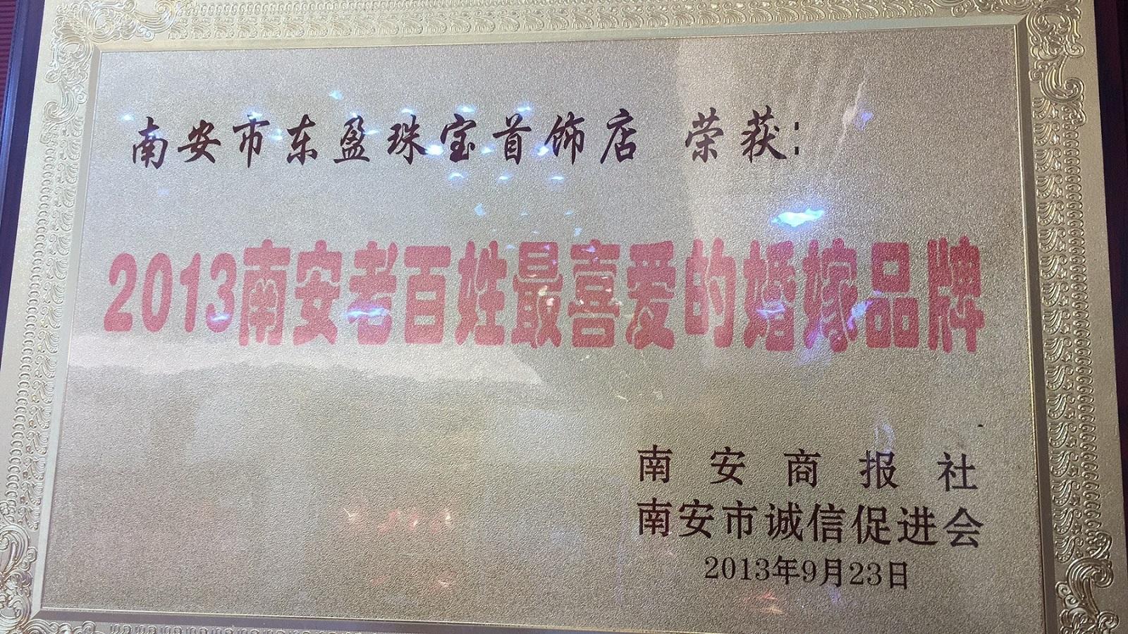 东盈荣获《2013年南安老百姓最喜爱的婚嫁品牌》