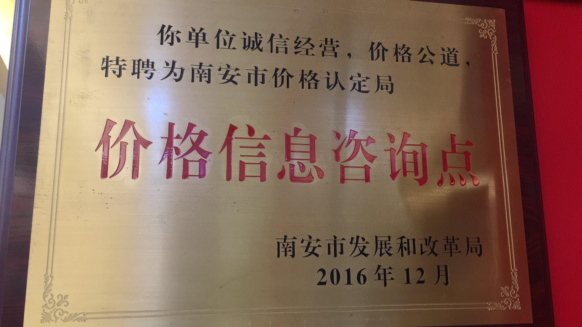 东盈荣获《价格信息咨询点》