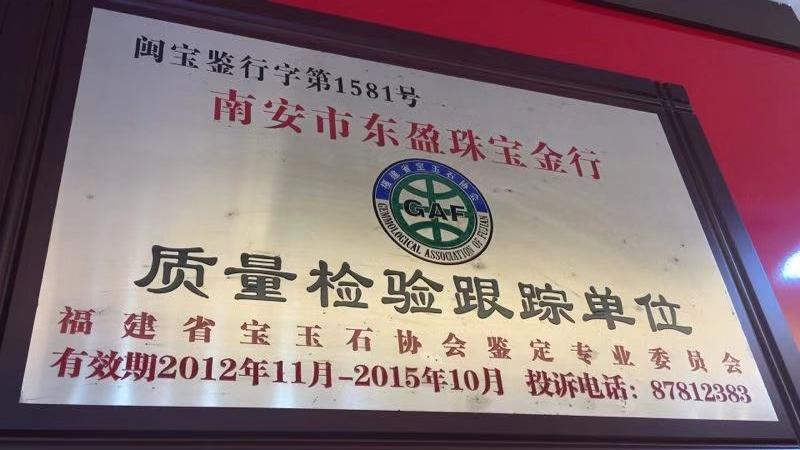 东盈荣获《质量检验跟踪单位》