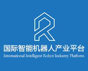 国际智能机器人产业平台