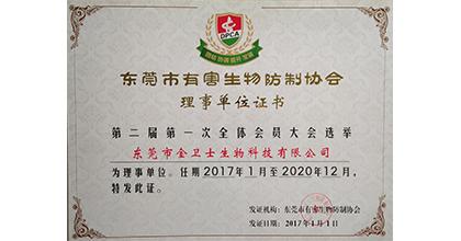 GOLDVISS金卫士荣获东莞有害生物防制协会理事单位证书