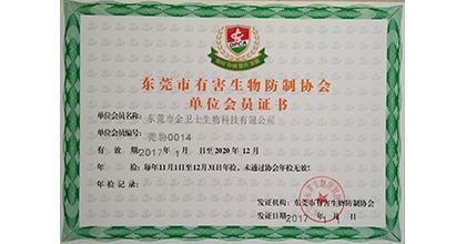 GOLDVISS金卫士荣获东莞有害生物防制协会单位会员证书