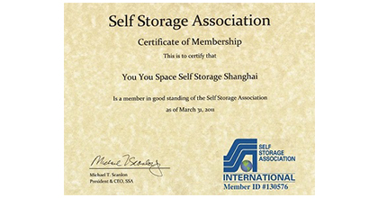 悠悠空间®荣获获国际自助式仓储协会中国籍认证会员证
