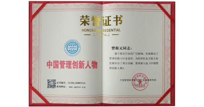 吸吸神炭荣获中国管理创新人物