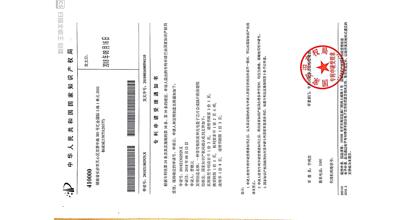 吸吸神炭荣获专利申请(吸附炭和光电量子芯片合成保健鞋)