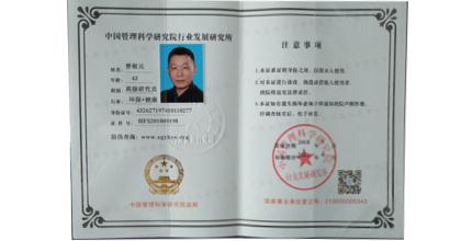 吸吸神炭荣获中国管理科学研究院行业发展研究所高级研究员