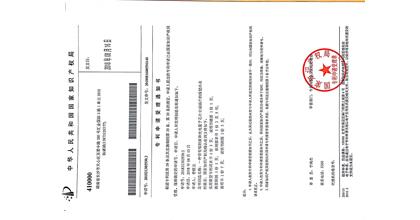 吸吸神炭荣获专利申请(吸附炭和光电量子芯片合成插片保健内衣)