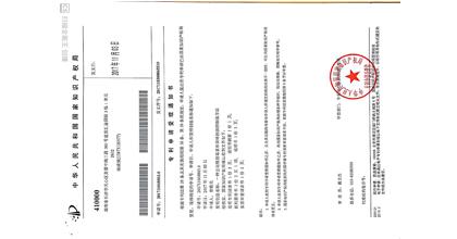 吸吸神炭荣获专利申请(一种主动吸附毒素和异味的炭的制备方法)