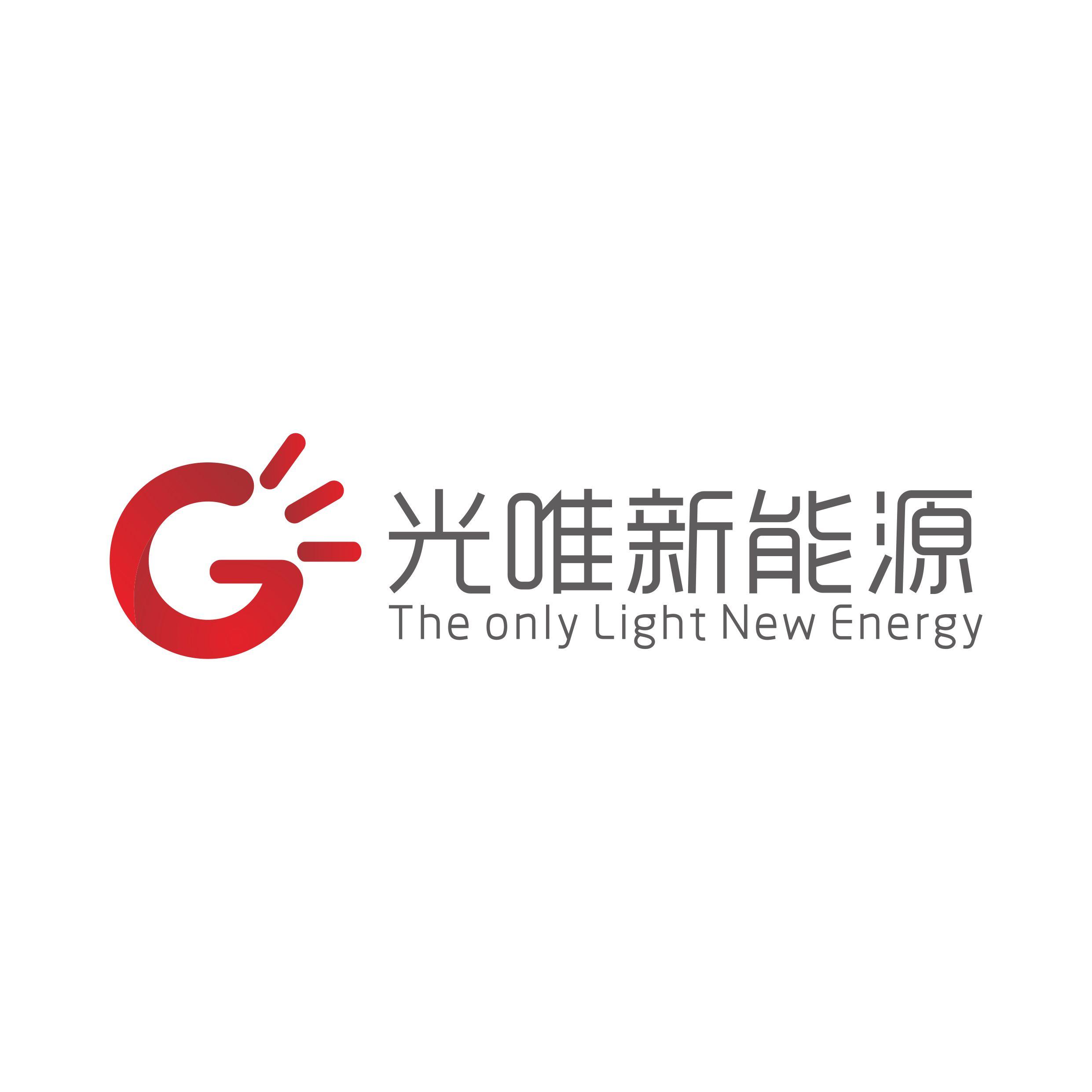 光唯新能源