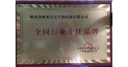 坤龙荣获全国行业十佳品牌