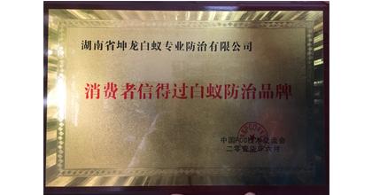 坤龙荣获消费者信得过白蚁防治品牌