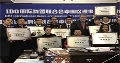 七年期荣获七年期被授予国际IDO舞蹈联合会中国区理事会
