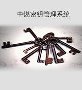 M&W.密钥管理系统