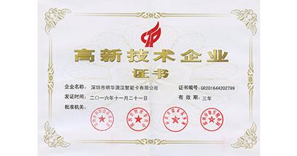 M&W荣获高新技术企业证书