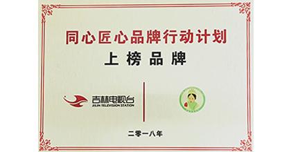 晰晰荣获吉林电视台同心匠心品牌行动计划上榜品牌