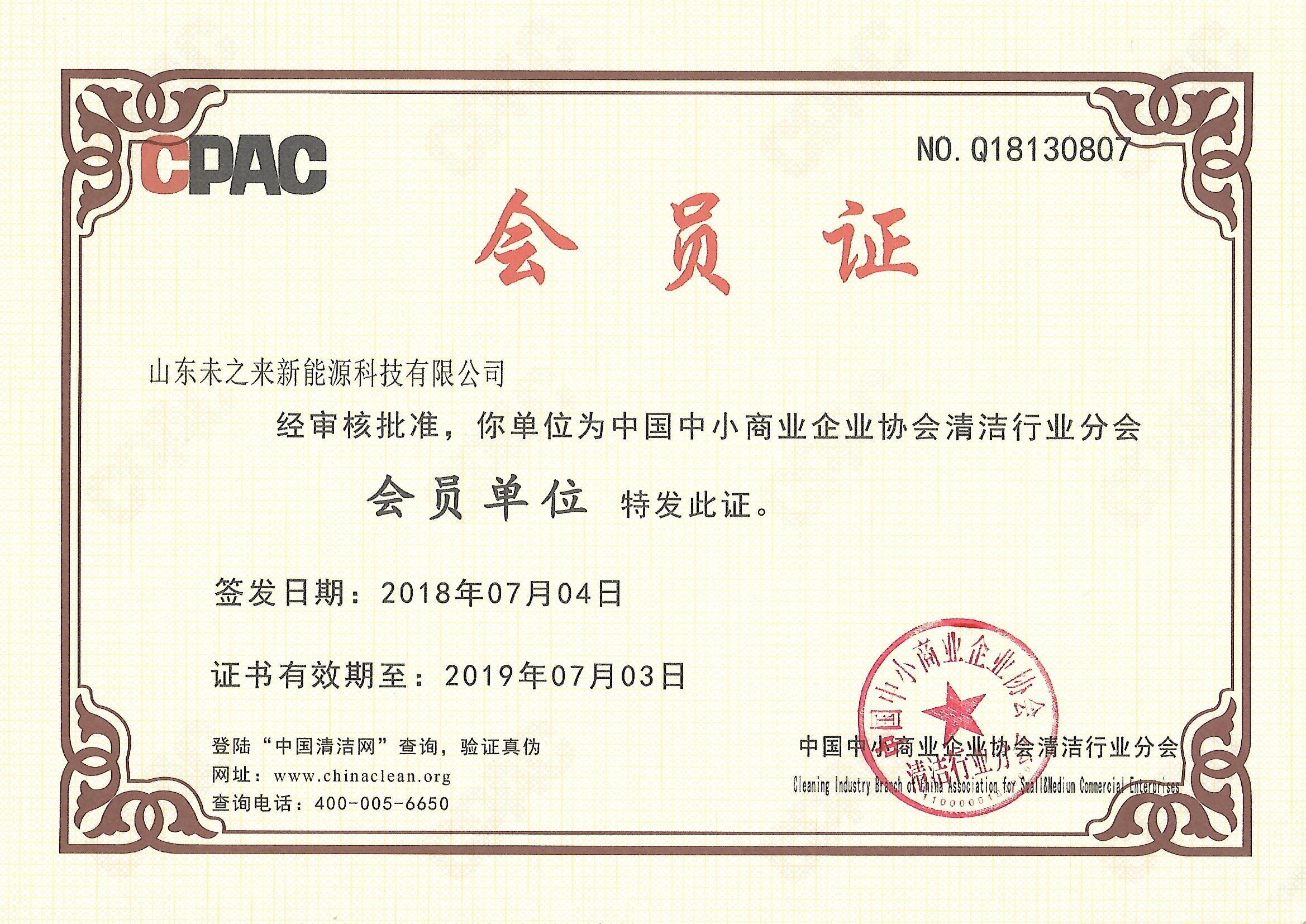 未 之 来荣获中国中小商业企业协会清洁行业分会