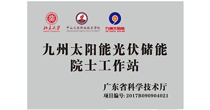 九州太阳能荣获九州光伏储能院士工作站