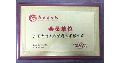 九州太阳能荣获广东省太阳能协会会员单位