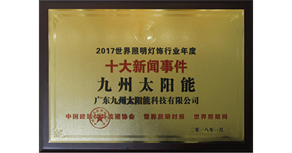 九州太阳能荣获灯饰行业年度十大新闻事件