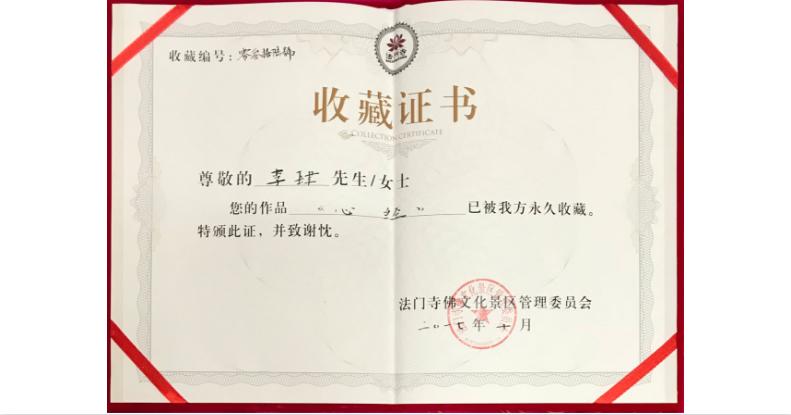 长安牡丹荣获法门寺《心经》捐赠收藏证书