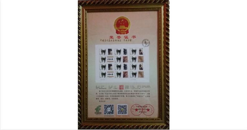 """长安牡丹荣获邮政部颁发""""长安牡丹""""贡献荣誉证书"""