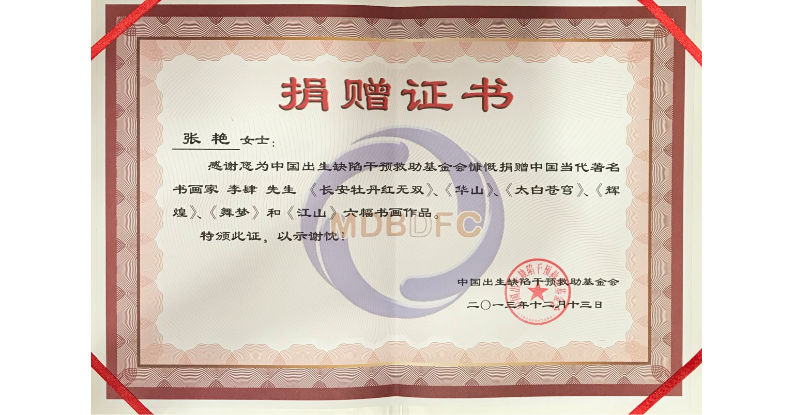 长安牡丹荣获政府机构基金会原创作品《捐赠证书》