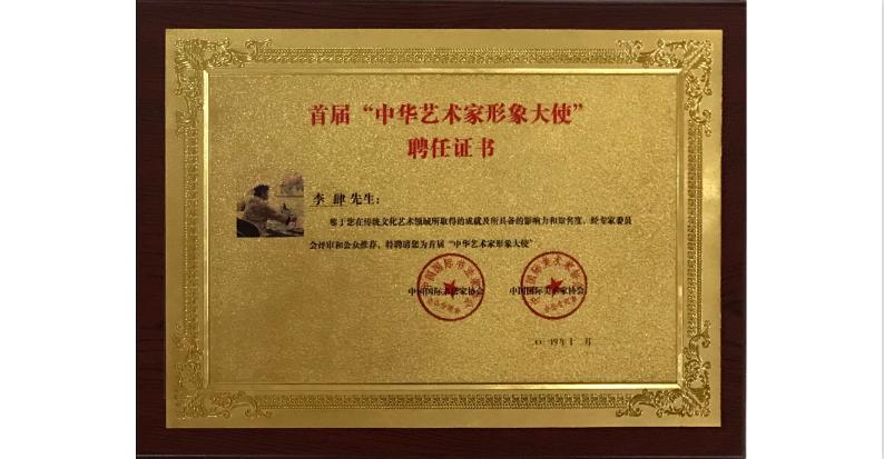 """长安牡丹荣获首届""""中华艺术家形象大师""""聘任证书"""