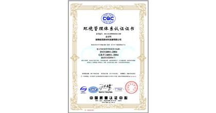 极高新材料荣获ISO14001系列环境管理体系认证
