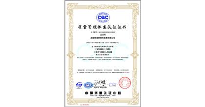 极高新材料荣获ISO9001系列质量管理体系认证