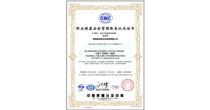 极高新材料荣获OHSAS18001系列职业健康安全管理体系认证