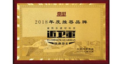 近卫军荣获2018年度推荐品牌