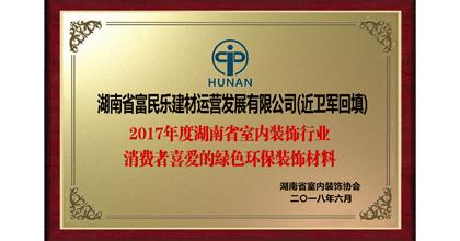 近卫军荣获2017年度湖南省室内装饰行业消费者喜爱的绿色环保装饰材料