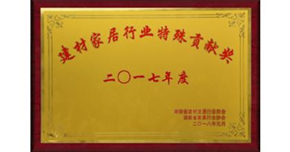 近卫军荣获2017年度建材家居行业特殊贡献奖