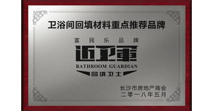 近卫军荣获卫浴间回填材料重点推荐品牌