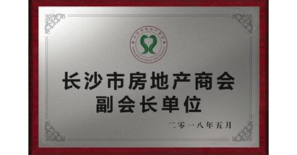 近卫军荣获长沙市房地产商会副会长单位