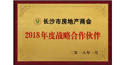 近卫军荣获长沙房地产商会2018年度战略合作伙伴